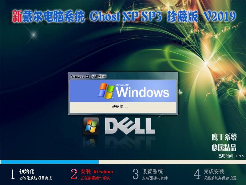 【戴尔电脑系统】 GHOST XP SP3 正式珍藏版