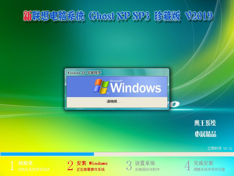 【联想电脑系统】 GHOST XP SP3 正式珍藏版