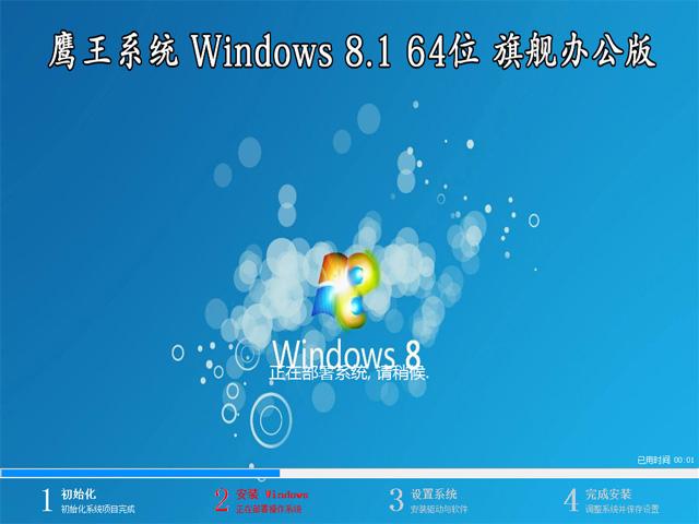 【鹰王系统】 Windows 8.1 专业版 64位(办公版)