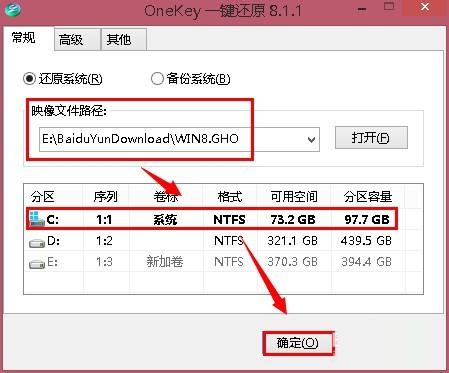 OneKey一键还原 V8.2.3 绿色版