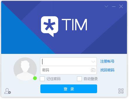 腾讯TIM 电脑版