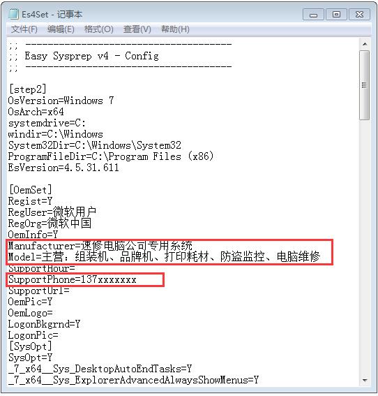 如何修改Win7和Win10系统属性里的OEM信息