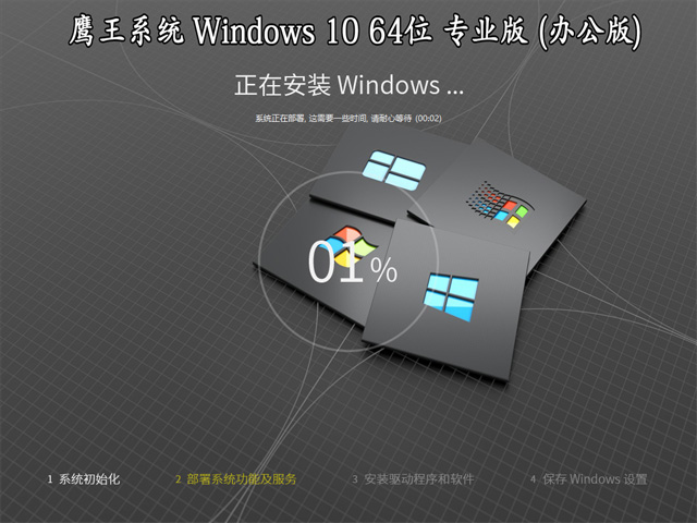 【鹰王系统】 Windows 10 64位 20H2 专业版(办公版)