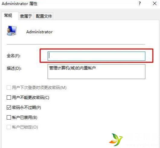 Win10微软账户切换不回Administrator本地账户的解决办法
