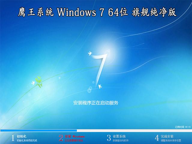 【鹰王系统】 Windows 7 旗舰版 64位 (纯净版)