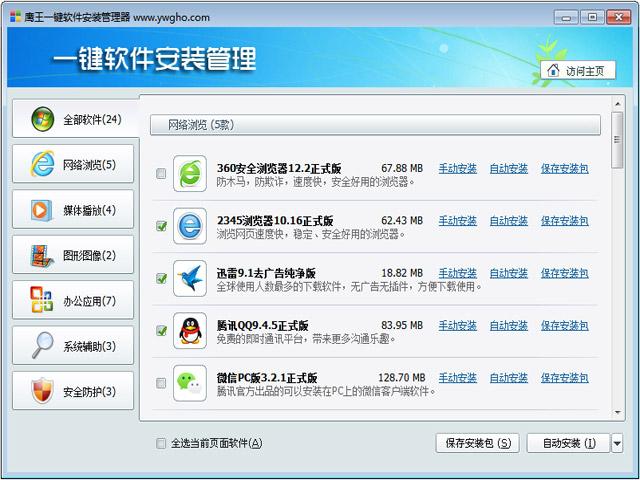 鹰王软件安装管理器 V21.3 最新正式版