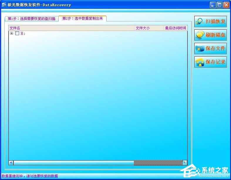 WinXP文件系统RAW如何和解决 WinXP文件系统RAW的解决办法
